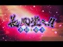 [Trailer][Anime] Gifu Dodo!! Kanetsugu to Keiji (CM1)