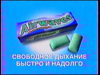 (staroetv.su) Реклама (ОРТ, 29.01.2000)