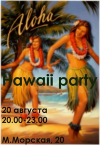Гавайская вечеринка в Море
