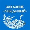 Алтайская зимовка | Лебединый заказник