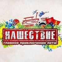 НАШЕСТВИЕ 04.07.2014 Большое Завидово