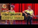 Как отдохнуть дикарем в Одессе основные правила отдыха – Дизель Шоу 2017 ЮМОР ICTV