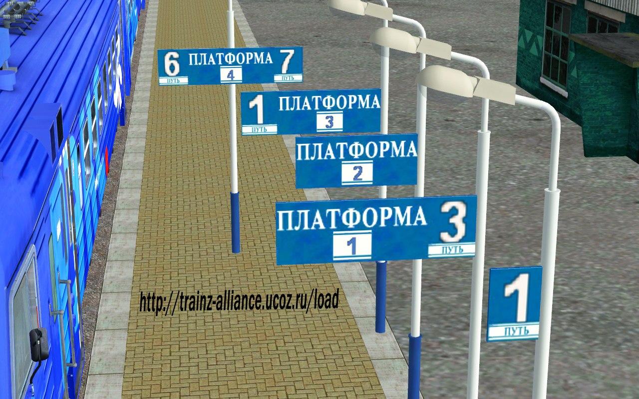 """TRS: Таблички Скриптованные """"Путь-Платформа-Путь"""""""