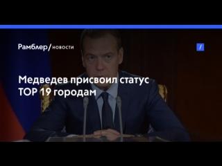 Девятнадцать городов России получили статус - ТОР ( Территория опережающего развития ) ...