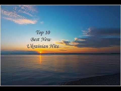 Топ-10 Кращих Нових Українських Хітів