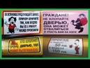 Прикольные объявления в маршрутках Это Россия,детка!