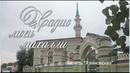 Хадис моей махалли 3 выпуск мечеть Азимовская