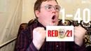 RED21 Топ моментов из серий 1-40 AMSTEL