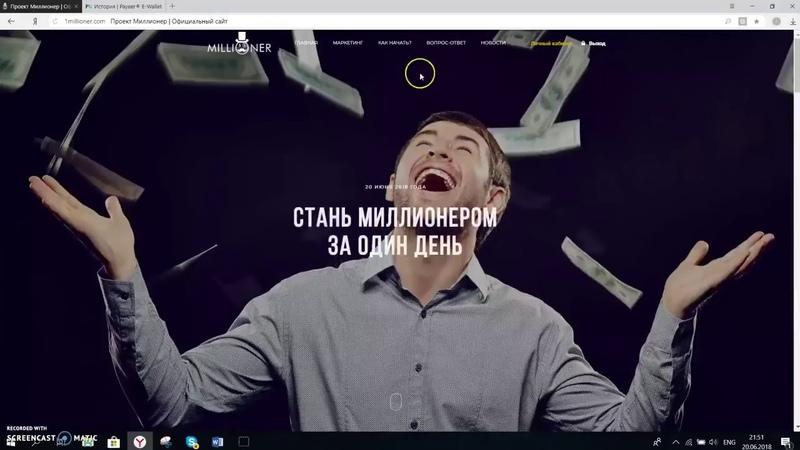 ПРОЕКТ МИЛЛИОНЕР, MILLIONER Доход 10 000 рублей Всё от А до Я