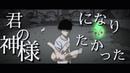【対決MAD】モブサイコ100Ⅱ「君の神様になりたい」
