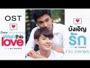 [FSG Libertas]  Dew Arunpong - No Matter What  Не важно, что...  Wish This Love  Надеюсь, эта любовь... [рус.саб]