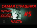 Outlast: Whistleblower ТОЛСТЯК И ГОЛЫЕ ПИСЮНЫ И ДЕД КАНИБАЛ 5