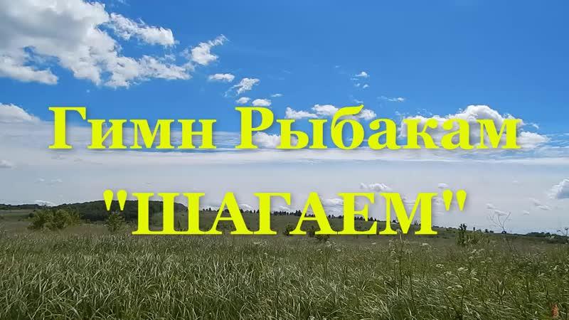 Гимн рыбакам -Шагаем
