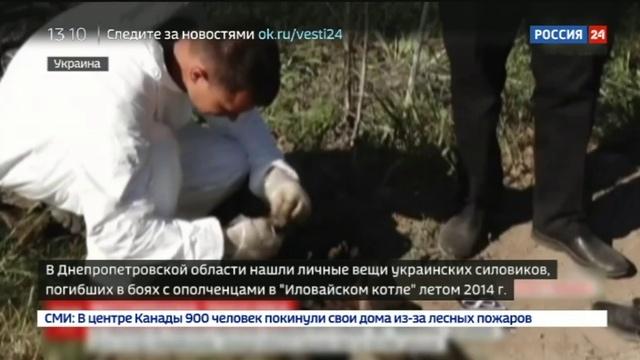 Новости на Россия 24 • Личные вещи погибших в Иловайском котле нашли в скотомогильнике