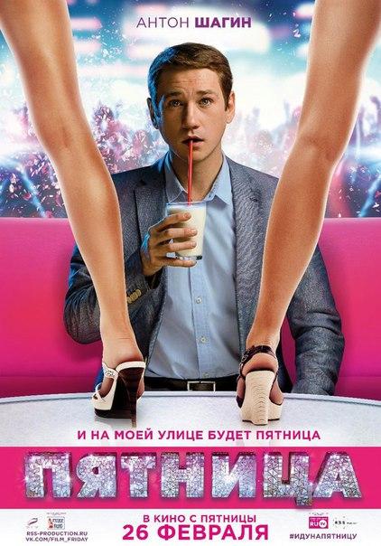 Пятница (2016)