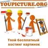 Хостинг картинок - YouPicture.org