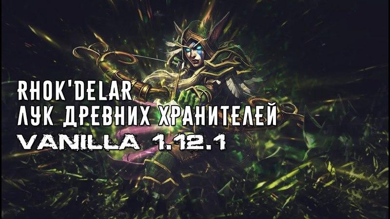 Rhok'delar - Самый красивый лук на Vanilla 1.12.1
