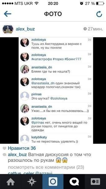 """""""Рюсскій мір"""": сепаратистка-мародерка хвалиться косметикою зі збитого """"Боїнга"""""""