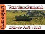 Затащил! - Уничтожитель на AMX-50 Foch (155)