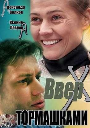 Фильм Вверх тормашками (1,2,3,4 серия)
