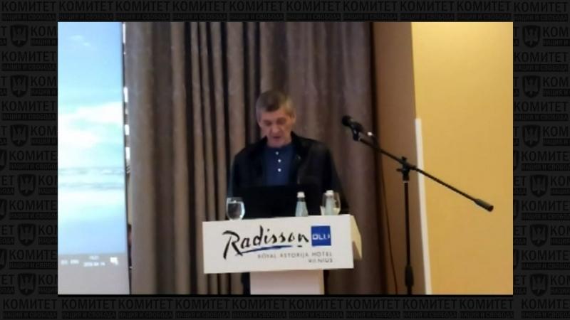 Речь одного из лидеров КНС Игоря Стенина Конференции «Как противостоять кремлевской пропаганде» в Вильнюсе