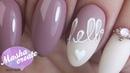 Маникюрный лайфхак ;) Модный маникюр с надписями ВРУЧНУЮ. Как написать на ногтях что угодно?!