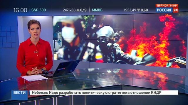 Новости на Россия 24 • Теракт в Валенсии: боевики проникли на военную базу