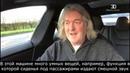 Online James May Tesla Model S P100D Ludicrous mode русские субтитры