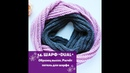 14 Шарф DUAL Образец высох Расчёт петель для шарфа