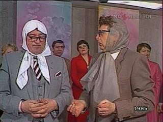 Маврикиевна, Никитична и Михаил Задорнов - Конкурс загадок (Огонек 1 мая 1985г.)