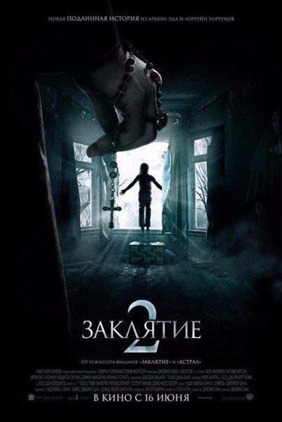 Тройка самых новых и невероятно жутких фильмов ужасов 2016 года.