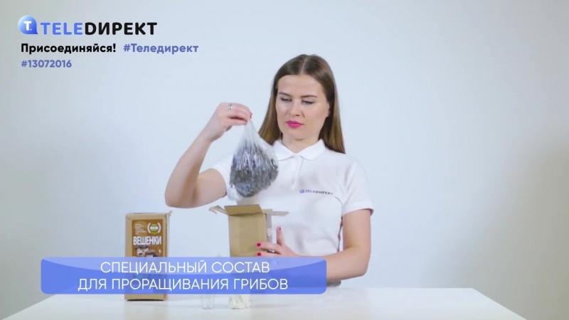 Видеообзор- Домашняя грибница «Вешенки». mushroom.teledirekt.ru