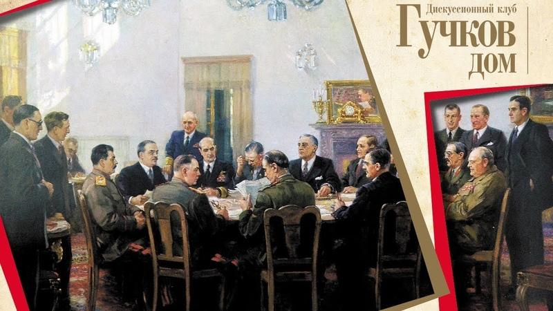 Тегеран-43 и формирование нового мирового порядка