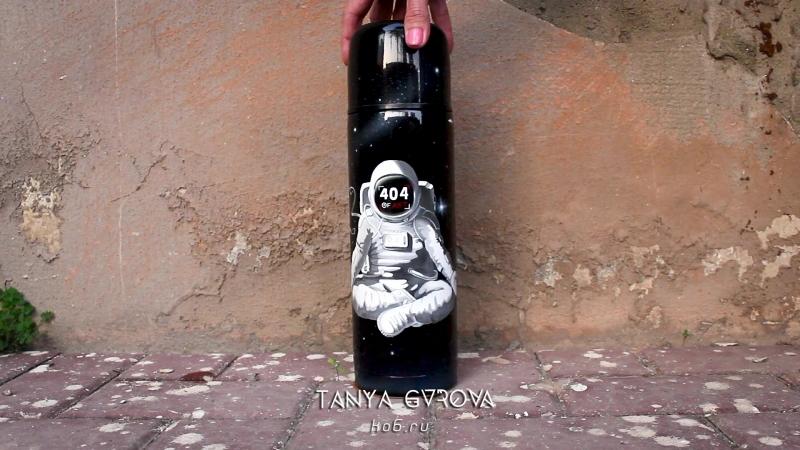 Термос с ручной росписью Spacer. Художник Татьяна Гурова ko6.ru