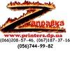 Заправка картриджей, ремонт принтеров, чернила