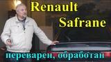 """Рено ШафранRenault Safrane """"ПЕРЕВАРЕН И ОБРАБОТАН"""", """"ЧТО И КАК, ЧТО ПО ЧЕМ И ЧТО ДАЛЬШЕ..."""""""