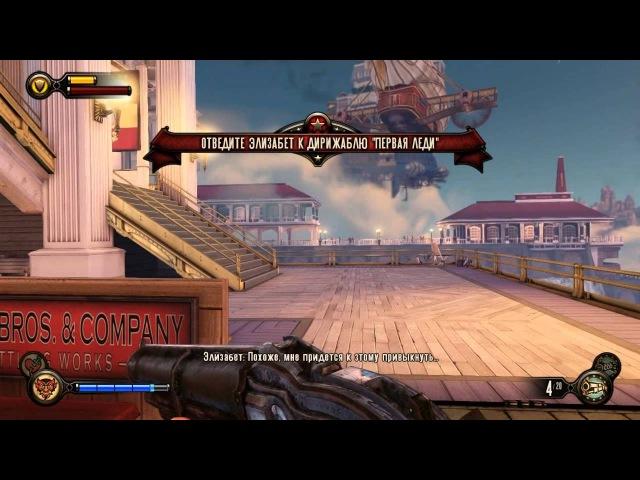 Bioshock Infinite с DeGFeT` (часть 7) *прохождение
