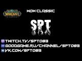 Прямая трансляция Spt083 от 27.01.2018 (WoW Classic)
