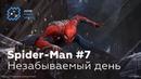 Spider-Man 7 - Незабываемый день