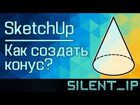 SketchUp Как создать конус