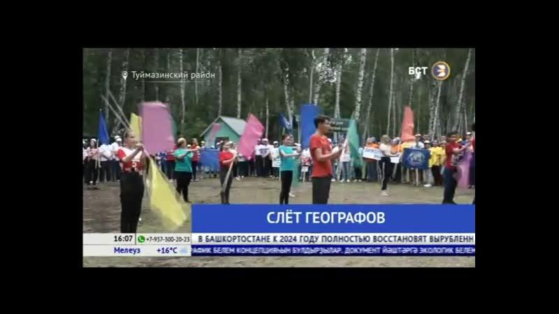 В Башкортостане разработали Концепцию географического образования