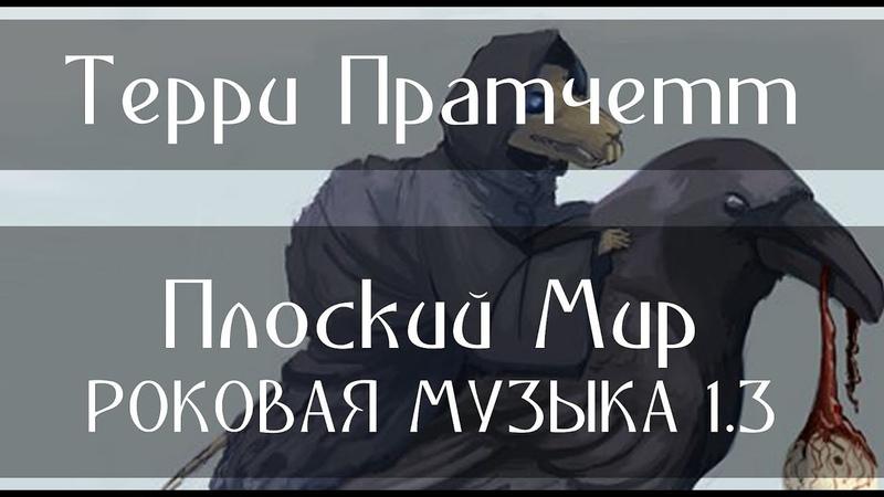 ТЕРРИ ПРАТЧЕТТ - ПЛОСКИЙ МИР - РОКОВАЯ МУЗЫКА 1.3