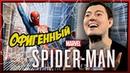 Marvel's Spider Man ОФИГЕННЫЙ Человек Паук Обзор Мнение Review