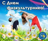 С Днём физкультурника! Олимпийского здоровья и красивых побед!!!