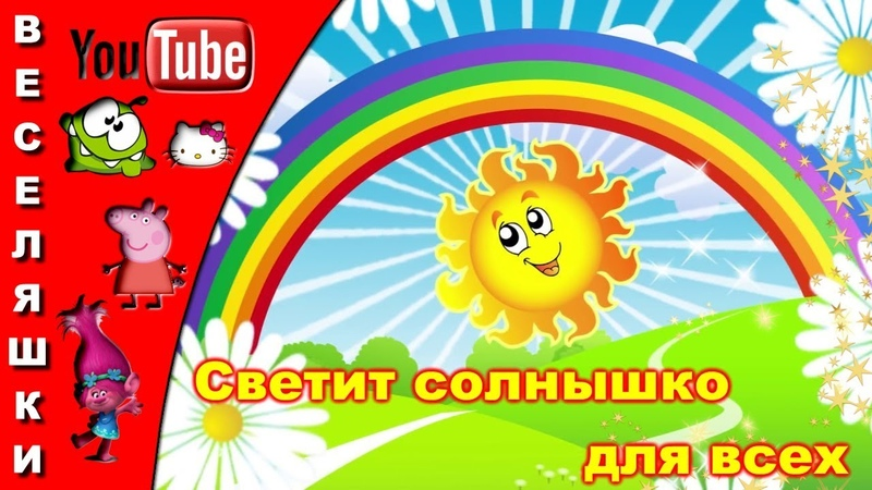 Светит солнышко для всех - клип песенка для детей 2019/День открылся на заре Золотистым ключиком