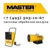 Системы обработки воздуха Master