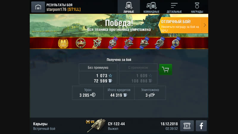 СУ-122-44. Карьеры. 18.12.18