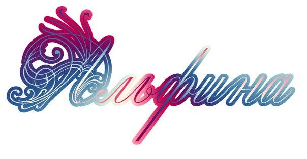 Днем рождения, открытка альфина с днем рождения