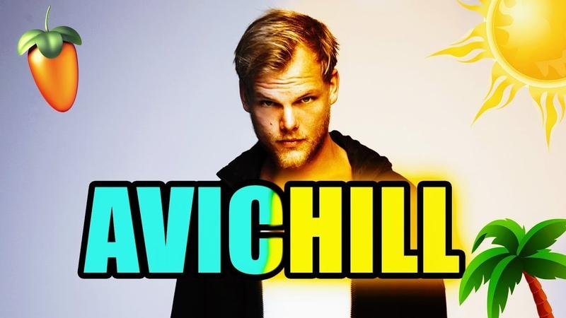 Turning AVICIIs WAKE ME UP into a TROPICAL HOUSE BANGER [Avicii Tribute]