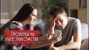 Как утилизировать женские проверки на этапе знакомства